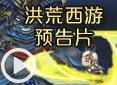 造梦西游4炎空-洪荒西游预告片