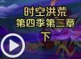 造梦西游4乱世-时空洪荒第四季第二章・下
