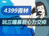 4399生死狙击青林试玩三瞳暴君团战被虐