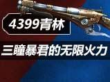 4399生死狙击青林变异2三瞳暴君的无限火力