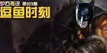 炉石传说逗鱼时刻第103期:蝙蝠侠归来