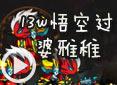 造梦西游4傲霜-13w悟空过婆雅稚