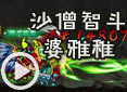 造梦西游4紫幽-沙僧智斗婆雅稚