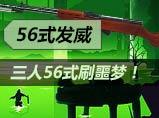 4399生死狙击3人用56式暴打墓穴噩梦