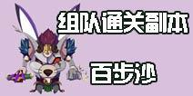 造梦无双组队通关副本:百步沙视频