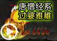 造梦西游4紫幽-唐僧经系过婆雅稚