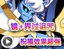 奥拉星镜+界过诅咒之神
