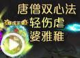 造梦西游4笑笑-唐僧双心法轻伤虐婆雅稚