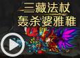 造梦西游4逆天-唐僧法杖轰杀婆雅稚