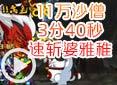 造梦西游4国际版-11万沙僧3分40秒速斩婆雅稚