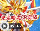 奥奇传说[梦谣]光龙暗龙最佳CP实战