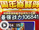 奥奇传说[雨恋]106841巅峰阵型实战