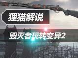 4399生死狙击狸猫解说毁灭者玩转变异2