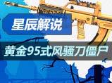 4399生死狙击星辰解说:黄金95式风骚刀僵尸