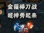 火线精英空城-金箍棒刀战超神锦集