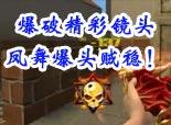 火线精英裸奔-步枪爆破精彩镜头集锦