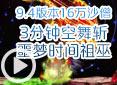 造梦西游4国际版-16万沙僧3分钟空舞斩噩梦时间祖巫