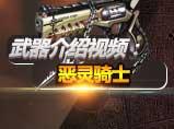 生死狙击武器介绍:恶灵骑士