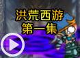 造梦西游4炎空-洪荒西游第一集