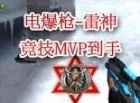 火线精英山泉解说-电爆枪雷神实战怒拿MVP