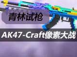 4399生死狙击青林AK47-Craft像素大战