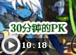 洛克王国三十分钟的PK