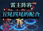 火影忍者OL雷主阵容:四尾五尾的配合