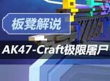 4399生死狙击板凳:AK47-Craft极限屠尸