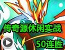 奥拉星传奇源休闲实战50连胜