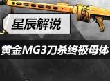 4399生死狙击星辰黄金MG3刀杀终极母体