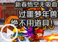 造梦西游4吾空-新春悟空无吸血过噩梦年兽