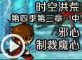 造梦西游4乱世-时空洪荒第四季第三章・中