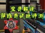 火线精英宝哥解说-萨维奇110荣耀狙击试玩评测
