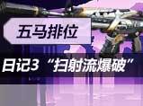 4399生死狙击五马天梯排位日记第三期
