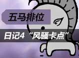 """4399生死狙击五马排位日记4""""风骚卡点"""""""