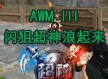 火线精英蠛雅-AWM III狙战闪狙秀超神