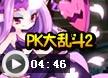 洛克王国PK大乱斗2