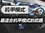 4399生死狙击幽灵双子玩机甲模式
