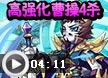 洛克王国高强化曹操4杀实战