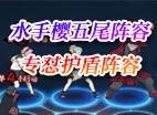 火影忍者OL五尾汉水手樱水主阵容 专怼护盾阵容