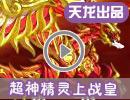 奥奇传说界龙竞技场年费携手神灵队上战皇