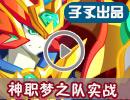 奥奇传说初级神职梦之队炫酷实战