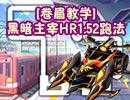 完美漂移[卷眉教学]城市火车站黑暗主宰HR1:52跑法