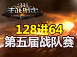 4399生死狙击第五届战队赛128进64
