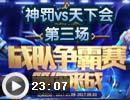 创世联盟神罚vs天下会3
