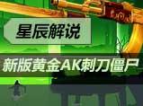 4399生死狙击星辰新版黄金AK刺刀僵尸
