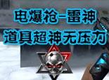 火线精英命运-电爆枪雷神道具超神秀