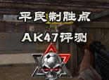 火线精英玉米解说-平民制胜点 AK47伤害评测