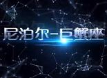 """火线精英【巨蟹座-尼泊尔】""""巨蟹横行"""""""