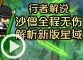 造梦西游4行者解说-沙僧全程无伤解析新版星域